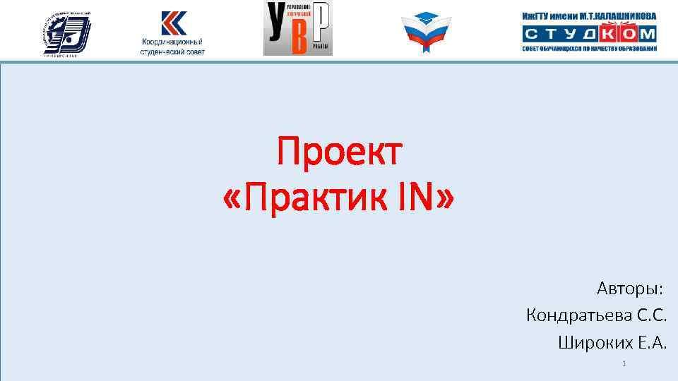 Проект «Практик IN» Авторы: Кондратьева С. С. Широких Е. А. 1
