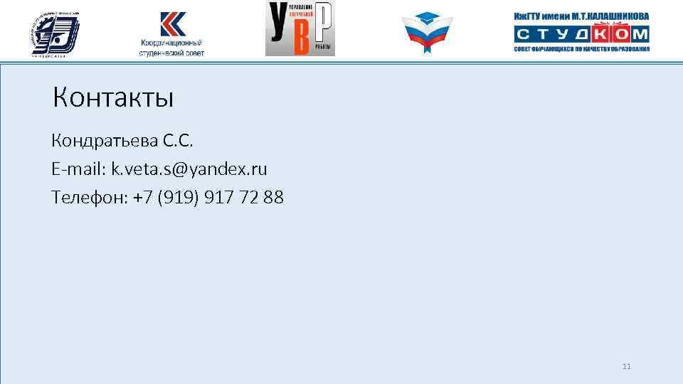 Контакты Кондратьева С. С. E-mail: k. veta. s@yandex. ru Телефон: +7 (919) 917 72