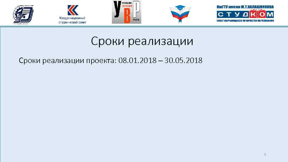 Сроки реализации проекта: 08. 01. 2018 – 30. 05. 2018 5