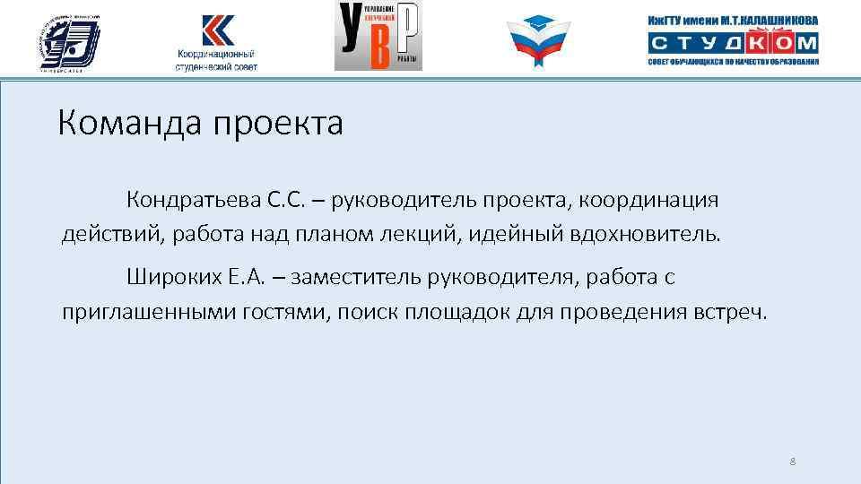 Команда проекта Кондратьева С. С. – руководитель проекта, координация действий, работа над планом лекций,
