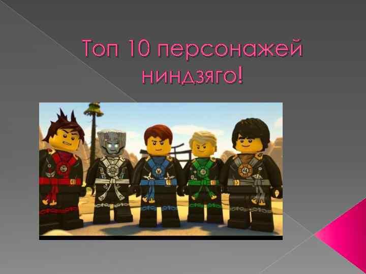 Топ 10 персонажей ниндзяго!