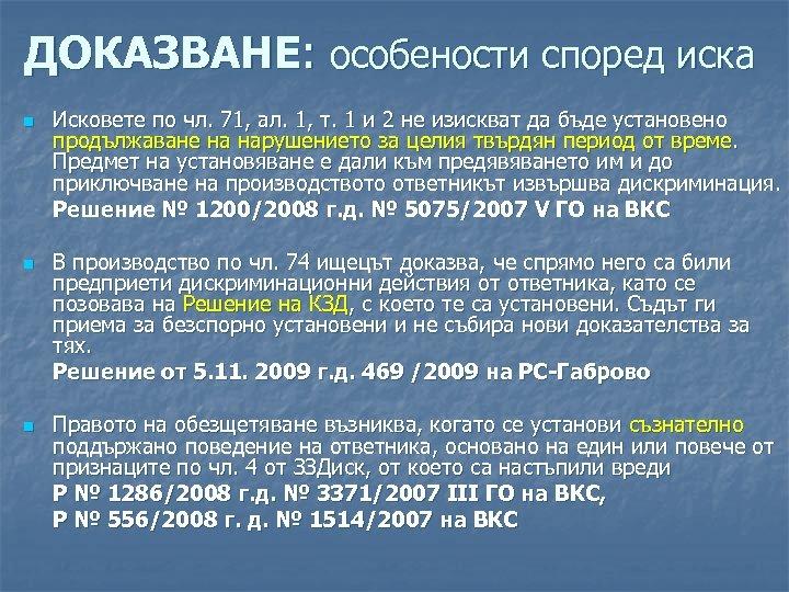 ДОКАЗВАНЕ: особености според иска n n n Исковете по чл. 71, ал. 1, т.