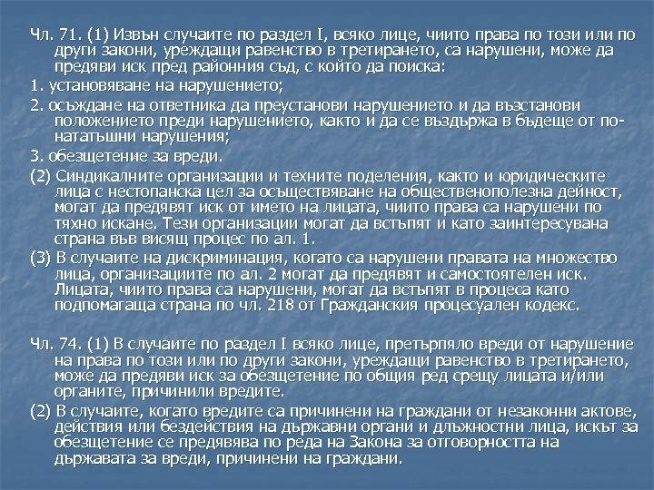 Чл. 71. (1) Извън случаите по раздел I, всяко лице, чиито права по този