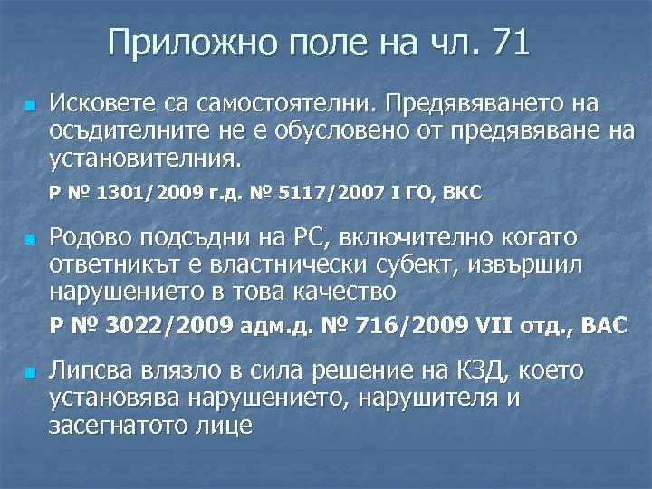 Приложно поле на чл. 71 n Исковете са самостоятелни. Предявяването на осъдителните не е