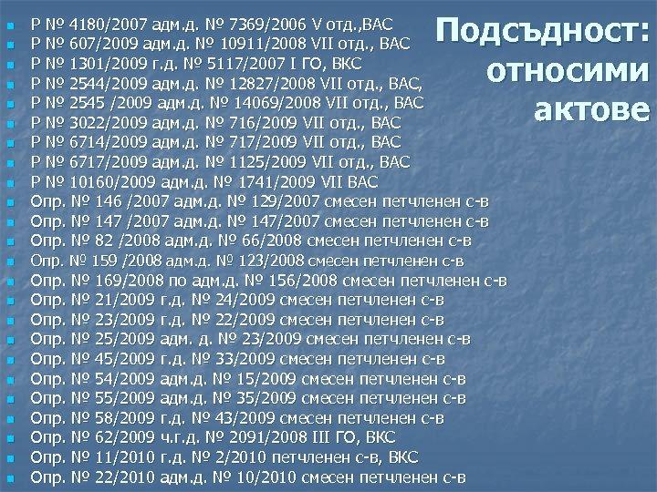 n n n n n n Подсъдност: относими актове Р № 4180/2007 адм. д.