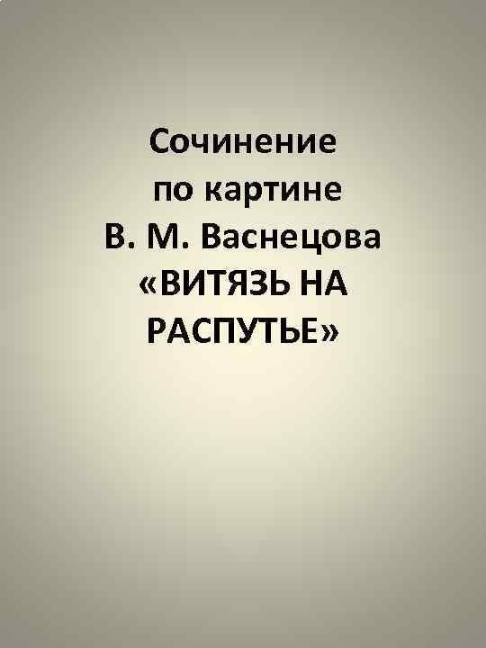 Сочинение по картине В. М. Васнецова «ВИТЯЗЬ НА РАСПУТЬЕ»