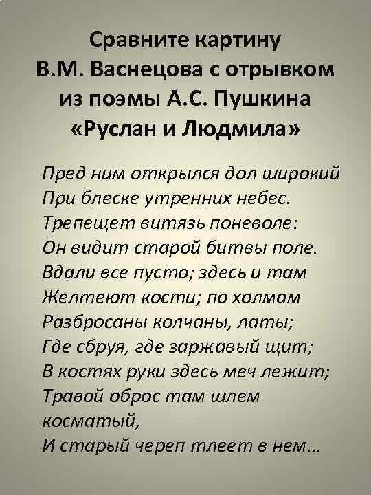 Сравните картину В. М. Васнецова с отрывком из поэмы А. С. Пушкина «Руслан и