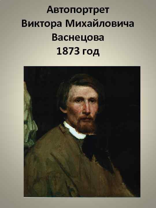 Автопортрет Виктора Михайловича Васнецова 1873 год