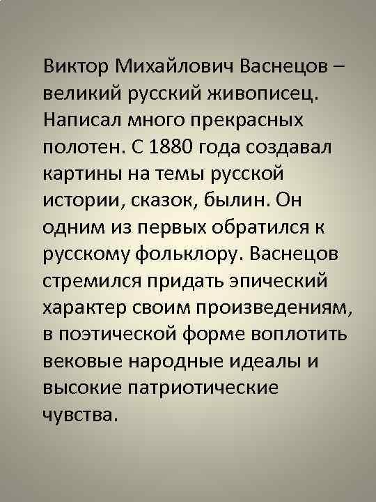 Виктор Михайлович Васнецов – великий русский живописец. Написал много прекрасных полотен. С 1880 года