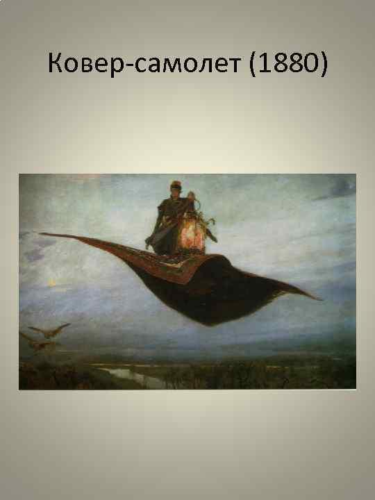 Ковер-самолет (1880)
