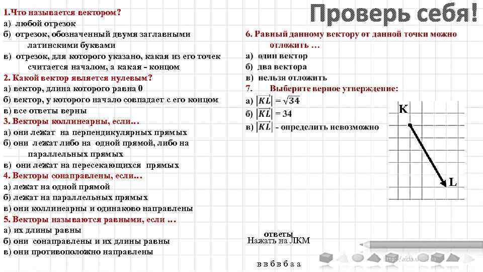 1. Что называется вектором? а) любой отрезок б) отрезок, обозначенный двумя заглавными латинскими буквами