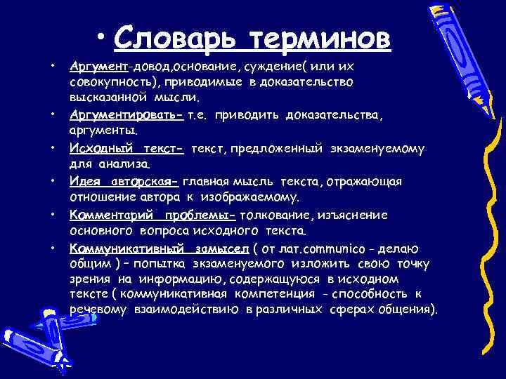 • • Словарь терминов Аргумент-довод, основание, суждение( или их совокупность), приводимые в доказательство