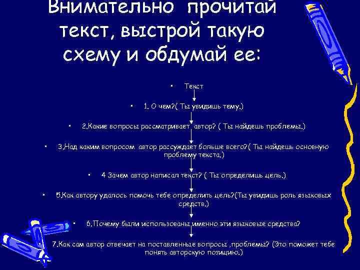 Внимательно прочитай текст, выстрой такую схему и обдумай ее: • • 3. Над каким