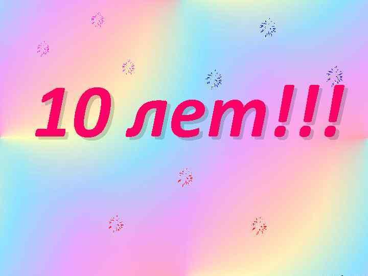 10 лет!!!