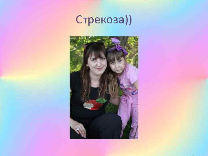 Стрекоза))