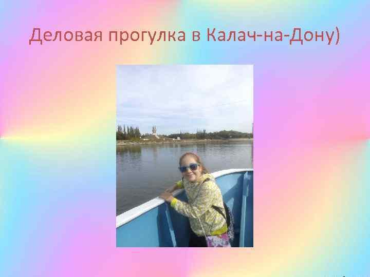 Деловая прогулка в Калач-на-Дону)