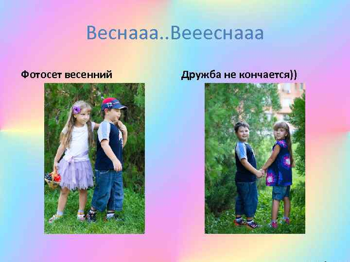Веснааа. . Веееснааа Фотосет весенний Дружба не кончается))