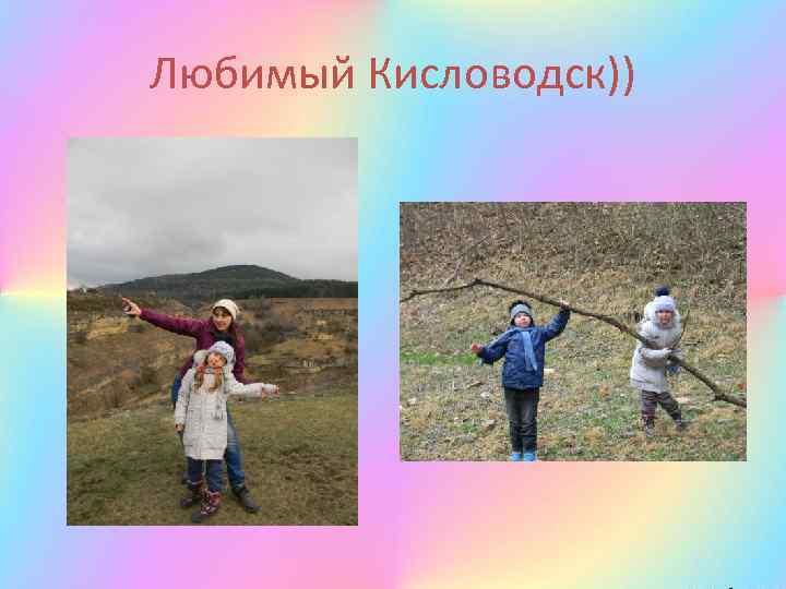 Любимый Кисловодск))