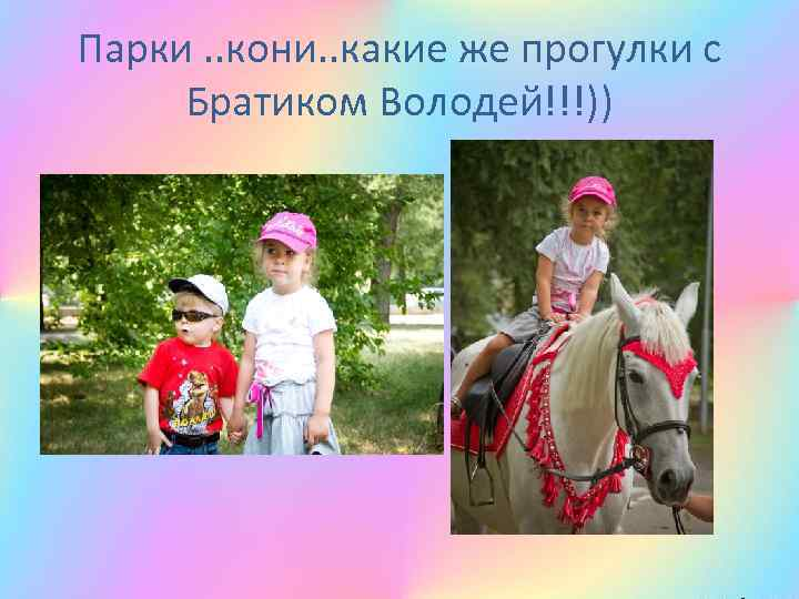 Парки. . кони. . какие же прогулки с Братиком Володей!!!))