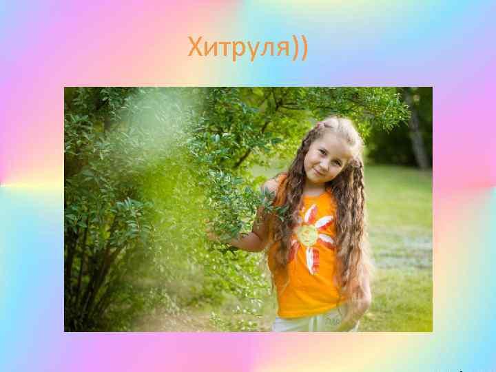 Хитруля))
