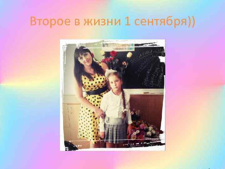 Второе в жизни 1 сентября))