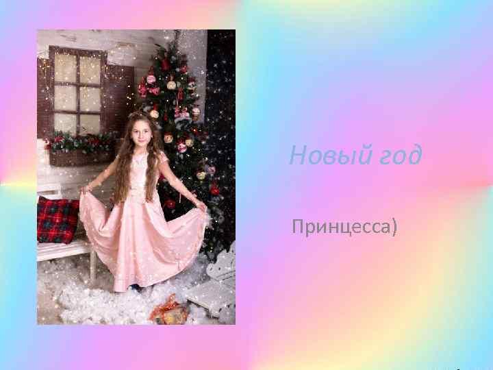 Новый год Принцесса)