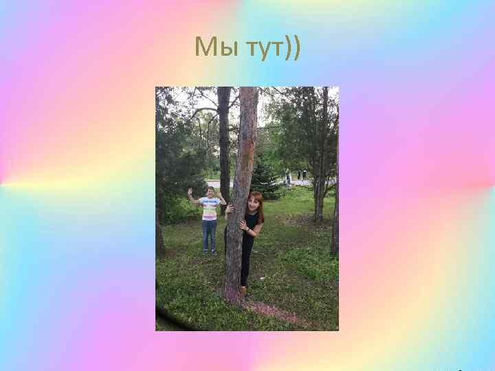Мы тут))