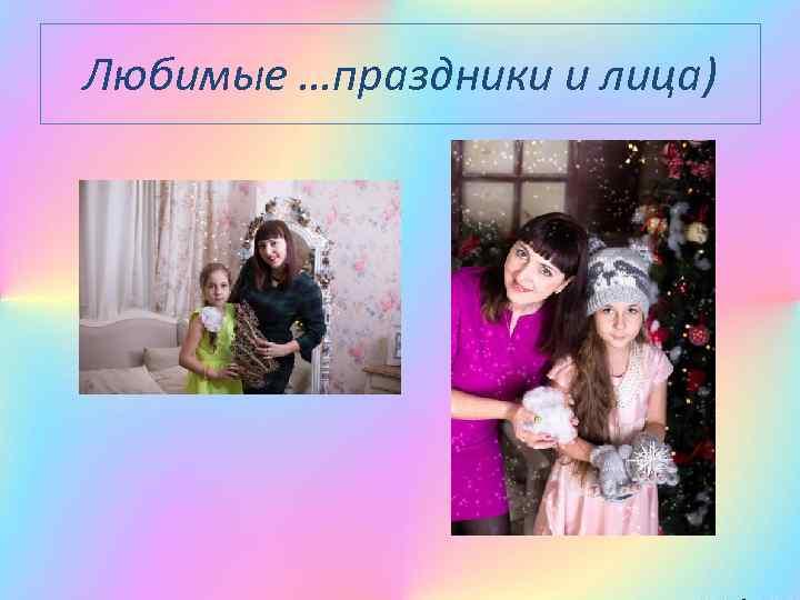 Любимые …праздники и лица)