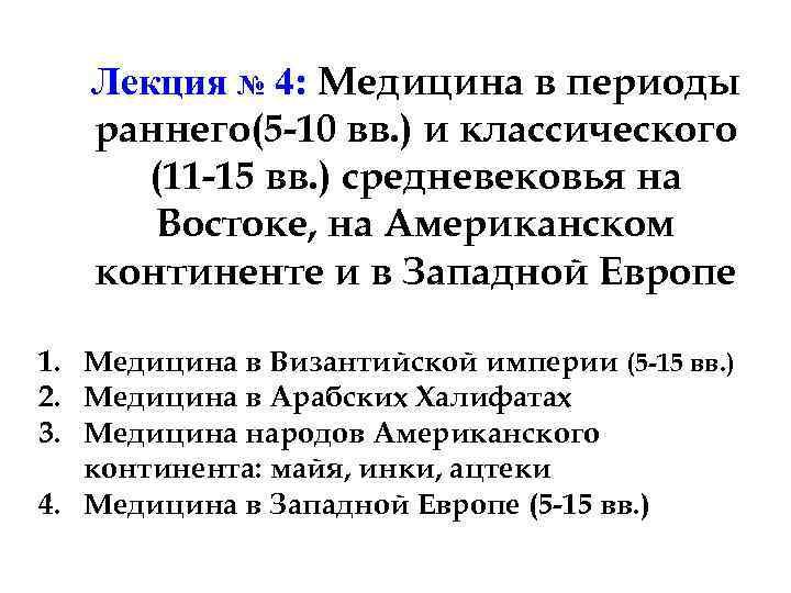 Лекция № 4: Медицина в периоды раннего(5 -10 вв. ) и классического (11 -15