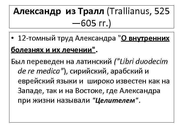 Александр из Тралл (Trallianus, 525 — 605 гг. ) • 12 -томный труд Александра
