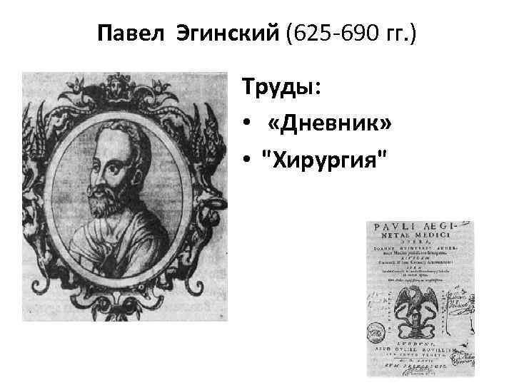 Павел Эгинский (625 -690 гг. ) Труды: • «Дневник» •