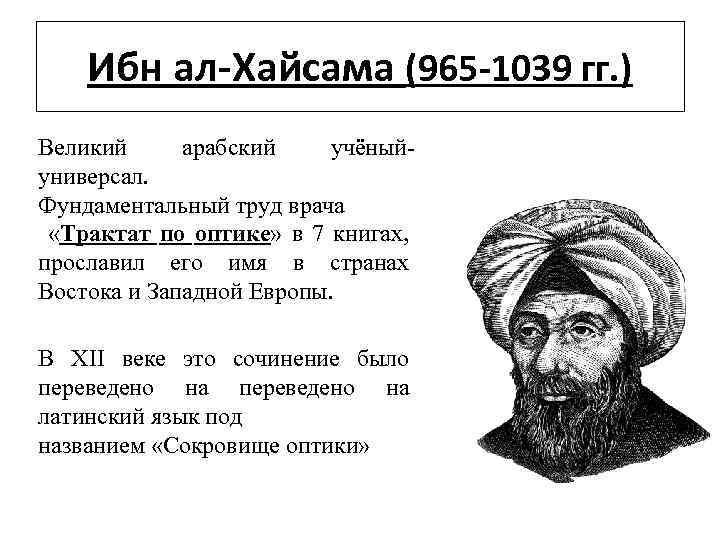 Ибн ал-Хайсама (965 -1039 гг. ) Великий арабский учёныйуниверсал. Фундаментальный труд врача «Трактат по