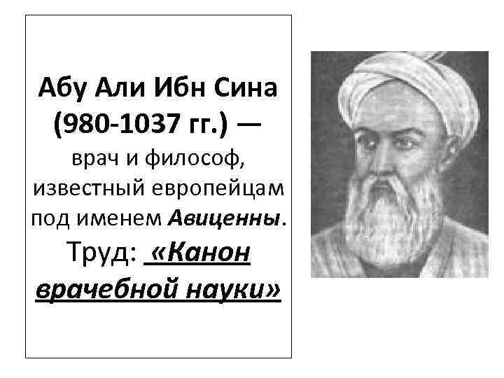 Абу Али Ибн Сина (980 -1037 гг. ) — врач и философ, известный европейцам