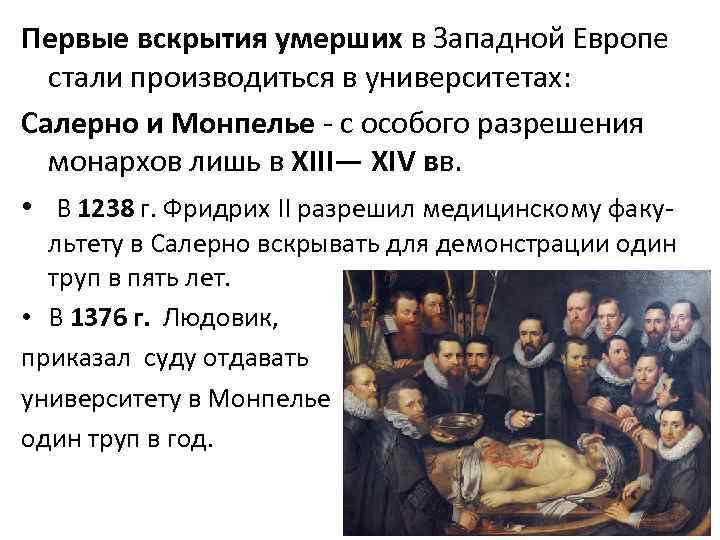 Первые вскрытия умерших в Западной Европе стали производиться в университетах: Салерно и Монпелье -