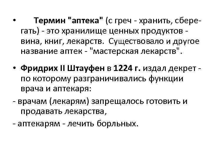 • Термин