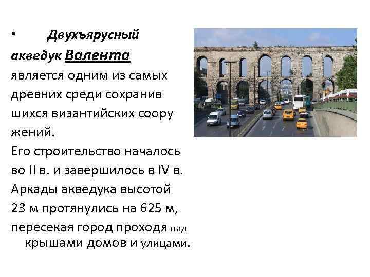 • Двухъярусный акведук Валента является одним из самых древних среди сохранив шихся византийских