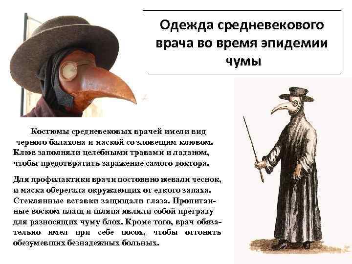 Одежда средневекового врача во время эпидемии чумы Костюмы средневековых врачей имели вид черного балахона