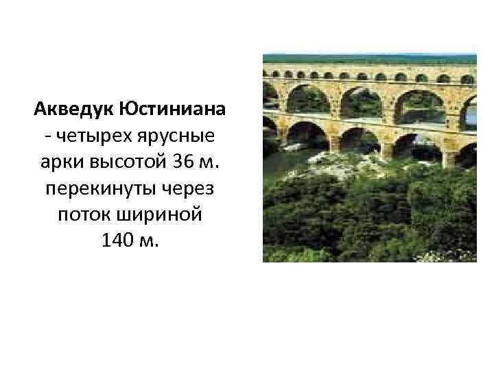 Акведук Юстиниана - четырех ярусные арки высотой 36 м. перекинуты через поток шириной 140
