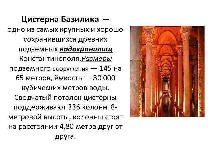 Цистерна Базилика — одно из самых крупных и хорошо сохранившихся древних подземных водохранилищ Константинополя.