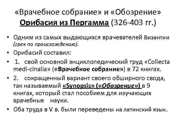 «Врачебное собрание» и «Обозрение» Орибасия из Пергамма (326 -403 гг. ) • Одним