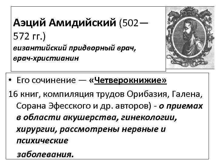 Аэций Амидийский (502— 572 гг. ) византийский придворный врач, врач-христианин • Его сочинение —