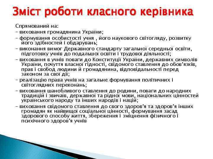 Зміст роботи класного керівника Спрямований на: – виховання громадянина України; – формування особистості учня