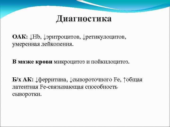 Диагностика ОАК: ↓Hb, ↓эритроцитов, ↓ретикулоцитов, умеренная лейкопения. В мазке крови микроцитоз и пойкилоцитоз. Б/х
