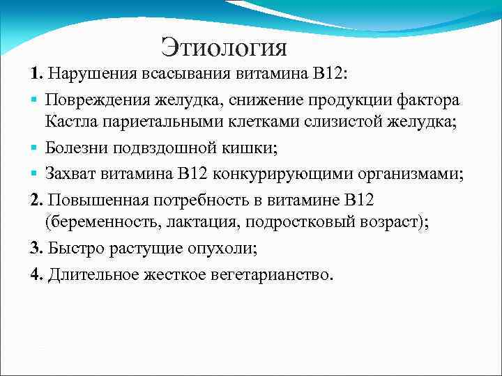Этиология 1. Нарушения всасывания витамина В 12: Повреждения желудка, снижение продукции фактора Кастла париетальными