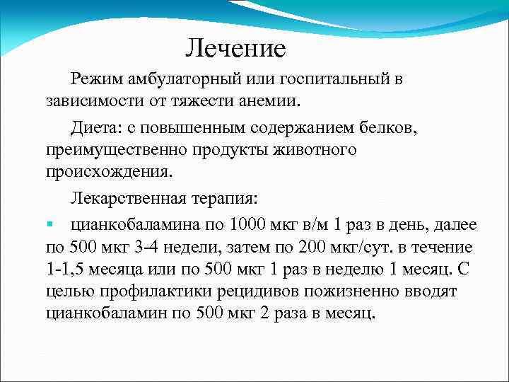 Лечение Режим амбулаторный или госпитальный в зависимости от тяжести анемии. Диета: с повышенным содержанием