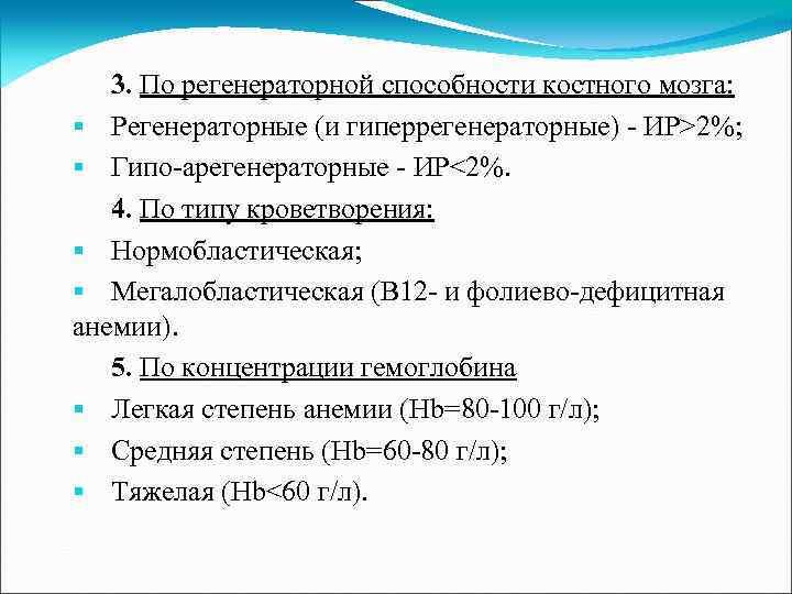 3. По регенераторной способности костного мозга: Регенераторные (и гиперрегенераторные) - ИР>2%; Гипо-арегенераторные - ИР<2%.