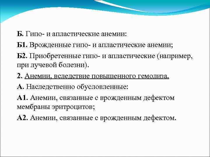 Б. Гипо- и апластические анемии: Б 1. Врожденные гипо- и апластические анемии; Б 2.