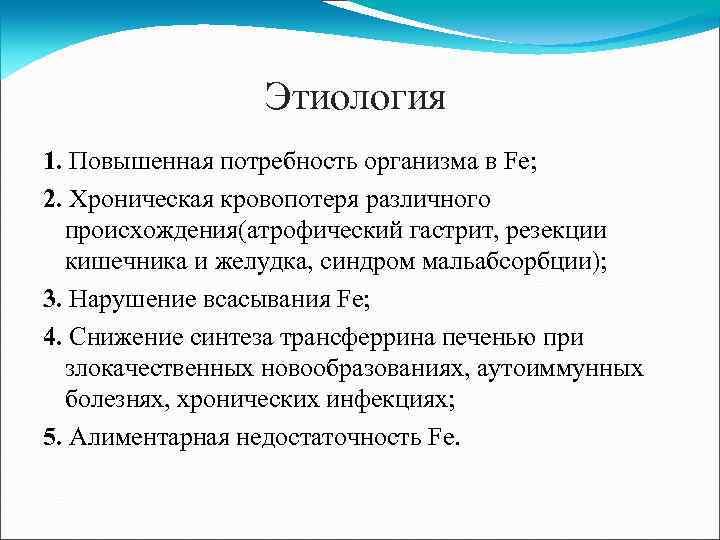 Этиология 1. Повышенная потребность организма в Fe; 2. Хроническая кровопотеря различного происхождения(атрофический гастрит, резекции