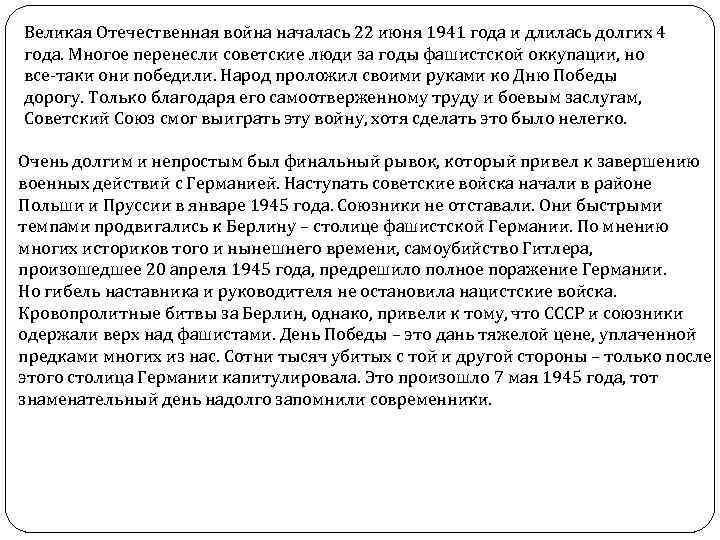 Великая Отечественная война началась 22 июня 1941 года и длилась долгих 4 года. Многое