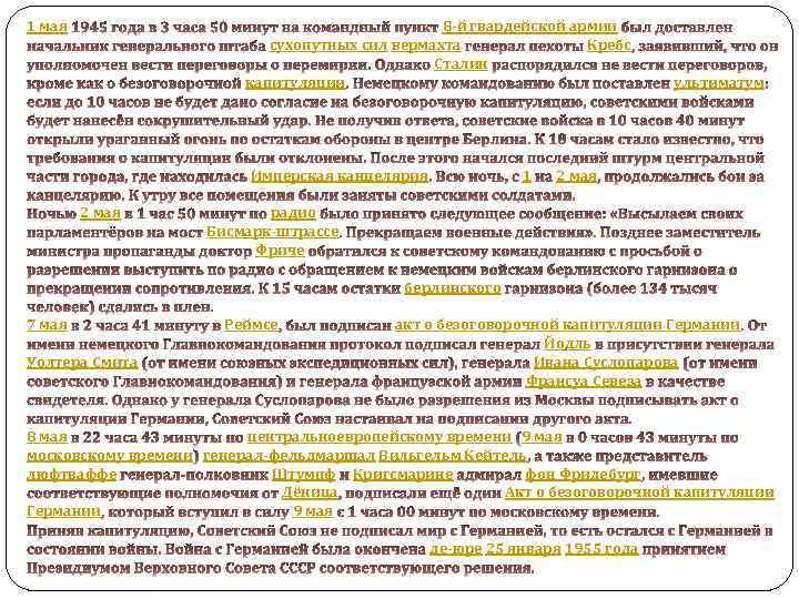 1 мая 8 -й гвардейской армии сухопутных сил вермахта Кребс Сталин капитуляции Имперская канцелярия